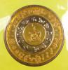 เหรียญหนุนดวง มหาโชค รับทรัพย์ (วันจันทร์) เนื้อทองแดงลงยา สีเหลือง ปี 62 ลพ.หวั่น วัดคลองคูณ