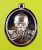 เหรียญรูปเหมือน รุ่นมรดกหลวงปู่ เนื้อทองแดง ไม่ตัดปีก ปี 62 พ่อท่านอิ่ม วัดทุ่งนาใหม่