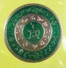 เหรียญหนุนดวง มหาโชค รับทรัพย์ (วันพุธ) เนื้อทองแดงลงยา สีเขียว ปี 62 ลพ.หวั่น วัดคลองคูณ