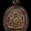 เหรียญหลวงปู่ศุข ปี 31 ลพ.มหาโพธิ์ วัดคลองมอญ
