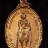 เหรียญเจ้าพ่อหลักโลก หลังจารยันต์ ปี 42 ลพ.มหาโพธิ์ วัดคลองมอญ