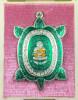 เหรียญเต่าปลดหนี้ รวยทันใจ ปี63 เนื้อทองแดงอาบเงินลงยาเขียว หลวงปู่พัฒน์ วัดธารทหาร