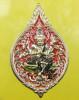 เหรียญท้าวมหาพรหมธาดา (พิมพ์เล็ก) เนื้อทองทิพย์ลงยาสีแดง หลวงปู่ยูร ญานวีโร วัดหนองป่าหมาก