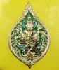 เหรียญท้าวมหาพรหมธาดา (พิมพ์เล็ก) เนื้อทองทิพย์ลงยาสีเขียว หลวงปู่ยูร ญานวีโร วัดหนองป่าหมาก