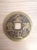 เหรียญโบราณจัมโบ้(6.5cm)[59]