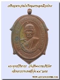 เหรียญพระสงฆ์เหรียญแรกของประเทศไทย พระพุทธวิริยากร ( จิตร ฉฺนโน ) วัดสัตตนารถปริวัตร