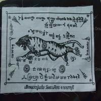 ผ้ายันต์เสือเดือนเพ็ญ แจกฟรีปีใหม่ วัดตะเคียน จ.นนทบุรี
