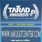 AmuletCenter โจ้ อิศวเรศ พระเครื่อง รับรางวัล สุดยอดนักค้าออนไลน์แห่งปี ครั้งที่ 3