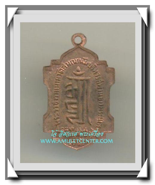 เหรียญหมอชีวกโกมารภัจจ์ หลวงพ่อบ๋าวเอิง วัดสมณานัมบริหาร(วัดญวนสะพานขาว) ผิวเดิม พ.ศ.2499