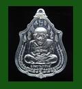 เหรียญหลวงพ่อทวด พิมพ์นิ้วกระดก รุ่นประทานทรัพย์ หลวงพ่อเพชร วัดไทรทองพัฒนา กาญจนบุรี