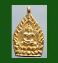 ขลังจริง เหรียญเจ้าสัว วัดบางแก้ว นครปฐม หลวงพ่อพร ศิษย์หลวงปู่เจือเสกเดี่ยว๑ไตรมาส