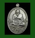 เหรียญหลวงปู่ทวด รุ่น มั่งมีศรีสุข วัดพระศรีมหาธาตุวรมหาวิหาร