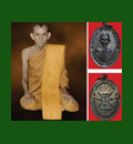 เหรียญจตุรพิธพรชัย รูปเหมือนหลวงพ่อกวย