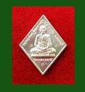 เหรียญข้าวหลามตัด หลวงปู่เอี่ยม ยันต์มหาโสฬสมงคล วัดสะพานสูง นนทบุรี ปี 2557 เสกหลายพิธี