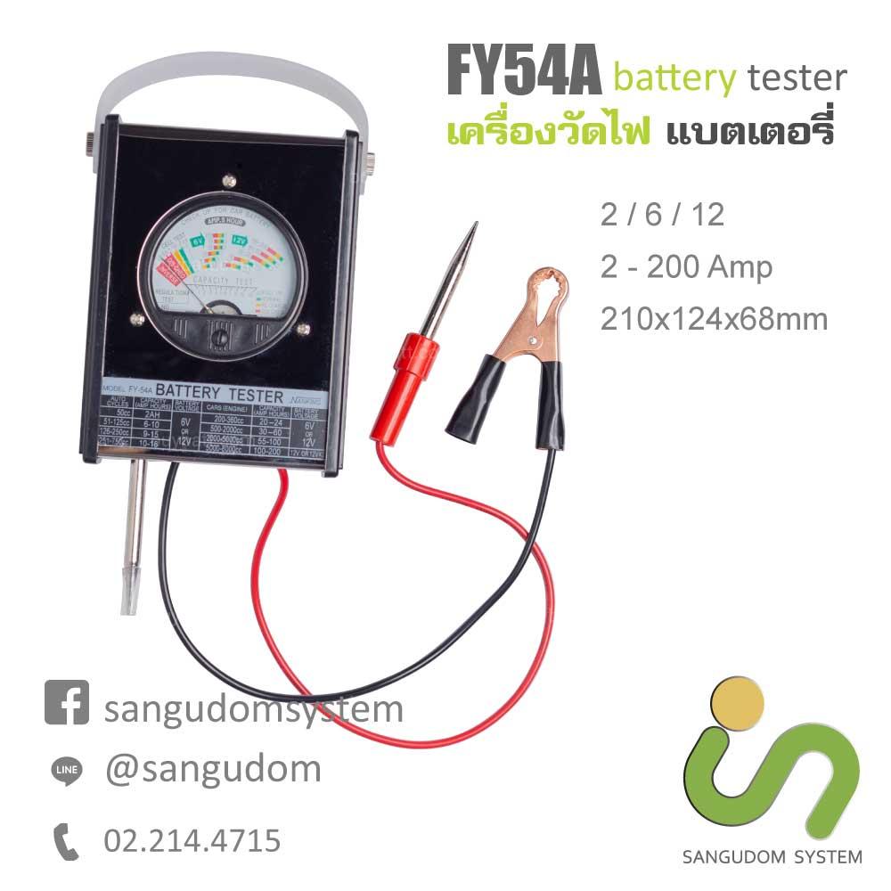 เครื่องวัดไฟแบตเตอรี่ รถยนต์ battery tester FY54A 850.00