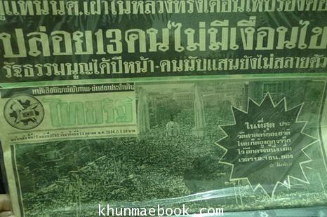 หนังสือพิมพ์ไทยรัฐ