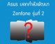 Asus บอกกำลังพัฒนา Zenfone รุ่น 2