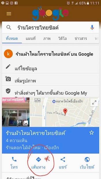 เสน่ห์ไหมไทย ร้านโคราชไทยซิลค์