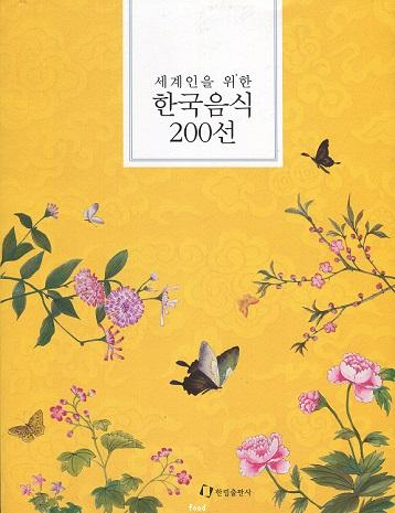 Food of Korea  200 Recipes