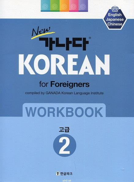 New GANADA Korean for Foreigners : Workbook Advanced 2 (English/Japanese/Chinese)
