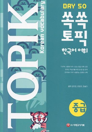 TOPIK Korean Vocabulary - Day 50 For Intermidiate