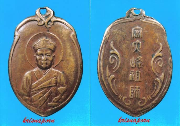 เหรียญรุ่นแรก ไต้ฮงกง