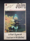 เมืองไทยลายคราม
