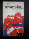 อนาคตของไทย...