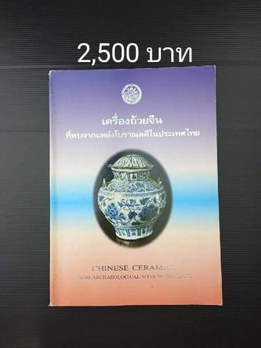 เครื่องถ้วยจีนที่พบจากแหล่งโบราณคดีในประเทศไทย