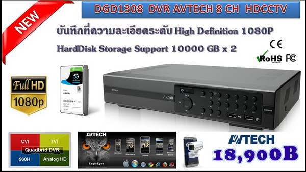 AVTECH DVR 8CH H.264 HDCCTV 1080P  Made in Taiwan รับประกัน 2 ปี