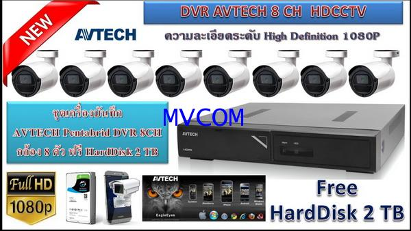 HDCCTV AVTECH 8CH CCD OutDoor 2 Megapixel 8Unit ฟรี HardDisk 2TB Free DDNS ( รับประกัน 2 ปี )