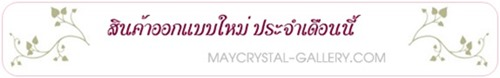 เมย์คริสตัล crystal swarovski