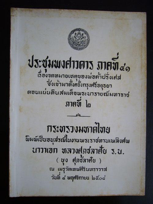 หนังสือประชุมพงศาวดารไทย