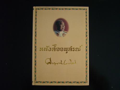 หนังสือดี 100 เล่มที่คนไทยควรอ่าน