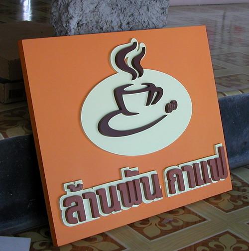 ป้ายร้านกาแฟ