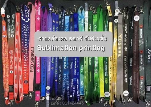 สายคล้องคอ สอดสี ซับลิเมชั่น (Sublimation) คืออะไร ผลิตอย่างไร