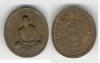 เหรียญอาจารย์ฝั้นอาจาโร รุ่นทัพภาพที่2 สร้าง จ.สกลนคร เนื้อทองแดง ปี2517