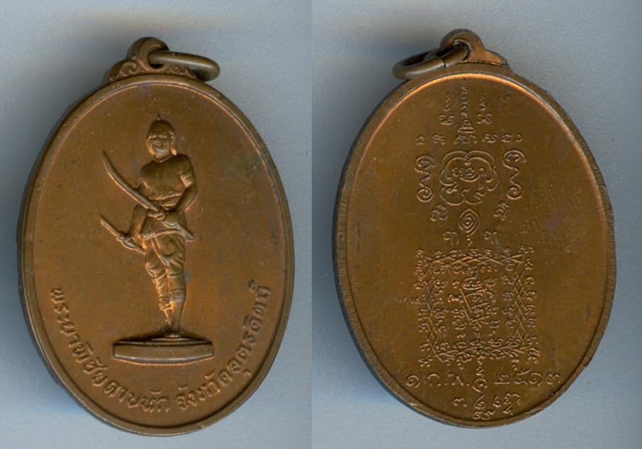 เหรียญพระยาพิชัยดาบหัก รุ่นแรก จังหวัดอุตรดิตถ์ พ.ศ. 2513