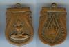 เหรียญหลวงพ่อพระพุทธชินราช รุ่นอินโดจีน บล๊อกนิยม