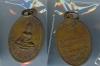 พระเครื่อง เหรียญหลวงพ่อวัดเขาตะเครา จ.เพชรบุรี พ.ศ.2501