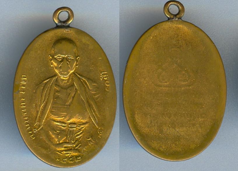 เหรียญครูบาศรีวิชัย รุ่นแรก พ.ศ. 2482 เนื้อฝาบาตร