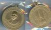 เหรียญหลวงพ่อคลัาย วัดจันดี ปี2505 เนื้ออาบาก้า