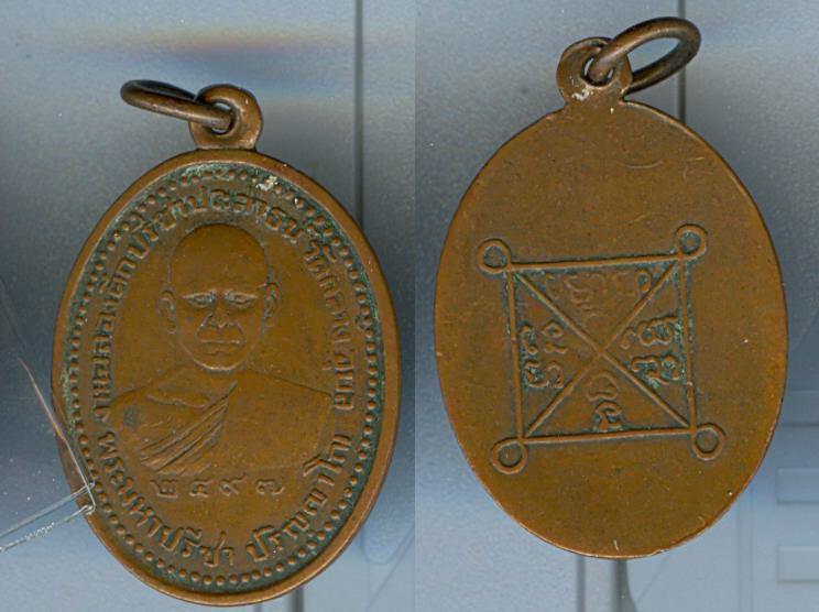 เหรียญพระมหาปรีชา ปริญญาโณ วัดกลาง ปี2497 จ.อุบลราชธานี