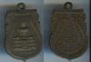 เหรียญพระพุทธศรีสกยมุนี วัดสุทัศน์ เนื้อทองเแดง ปี2489