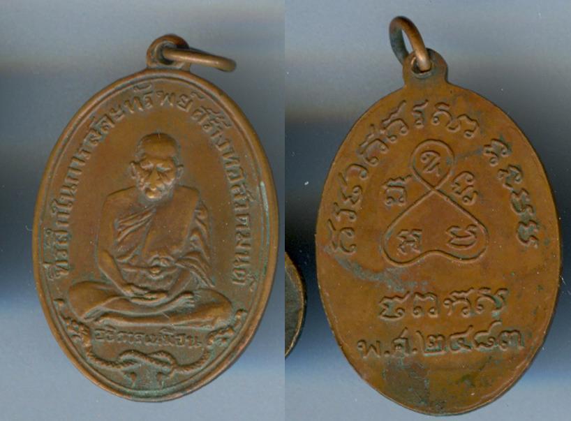 เหรียญพระอธิการเหมือน ที่ระลึกสร้างหอสวดมนต์ ปี2483