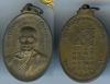 เหรียญหลวงพ่อมุ่ย วัดดอนไร่ รุ่นสร้างศาลาการเปรียญ เนื้อนวะ