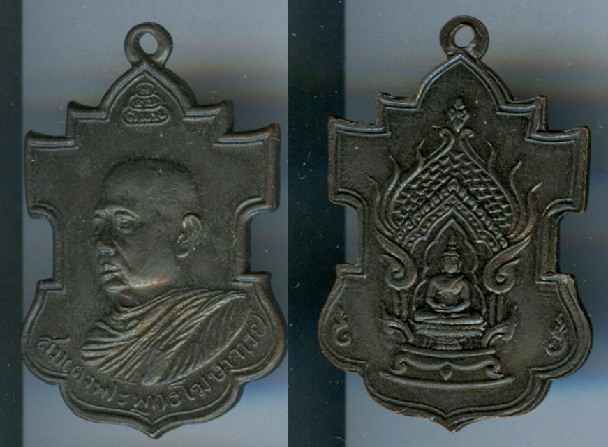 เหรียญสมเด็จพระพุทธโฆษาจารย์ ใบสาเก พิมพ์5จุด