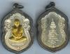 เหรียญสมเด็จพระญาณสังวร สมเด็จพระสังฆราช วัดบวรนิเวศ เนื้อเงินเลี่ยมเงิน ปี2539