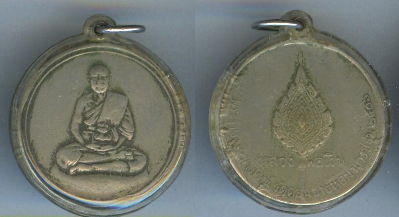 เหรียญหลวงพ่อเงิน วัดดอนยายหอม รุ่นจิ๊กโก๋เล็ก ปี2506 เนื้ออาบาก้า
