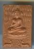 สมเด็จหลวงพ่อจรัญ วัดอัมพวัน สิงห์บุรี รุ่นแรก พิมพ์กวางเล็ก